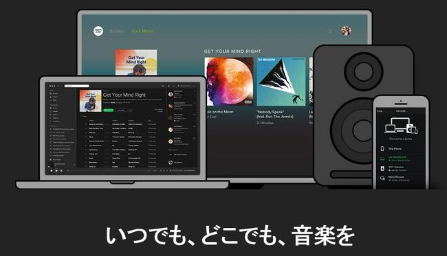 spotify2016-09-30