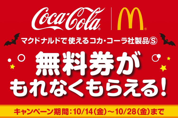 マクドナルドで使える「好きな炭酸ドリンクS 無料券」がもれなく貰える 10/14~10/28