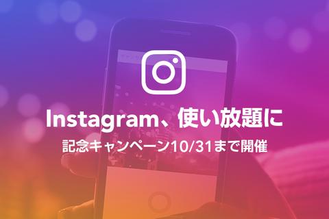 LINEモバイル Instagramがコミュニケーションプランのカウントフリー対象に。ZenFone3が当たるキャンペーンも