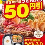 ほっかほっか亭 牛すき焼弁当うどん入り50円引き 10/19まで