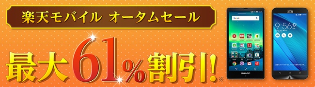 %e6%a5%bd%e5%a4%a9%e3%83%a2%e3%83%90%e3%82%a4%e3%83%ab2016-10-04