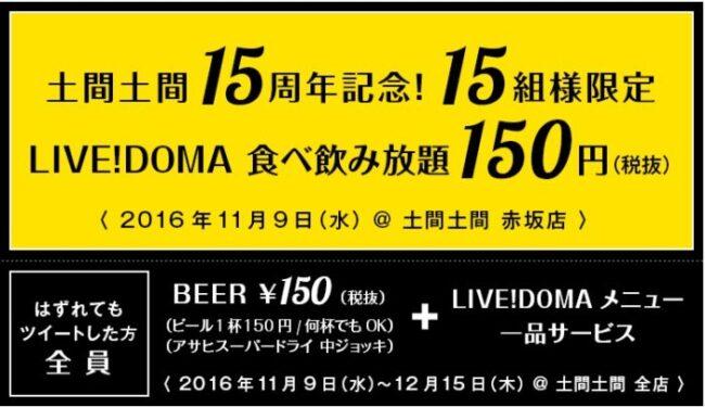 土間土間 抽選で150円食べ飲み放題&はずれてもビール1杯150円キャンペーン