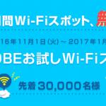 先着30,000名に『BIGLOBEお試しWi-Fiスポット』を3ヶ月間無料で提供