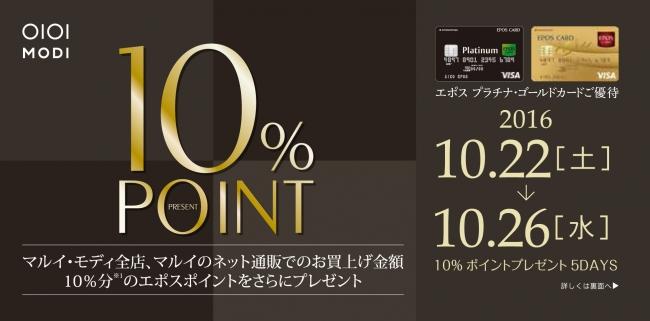 5日間限定 「エポスプラチナ・ゴールドカードご優待『10%ポイントプレゼント5DAYS』」開催