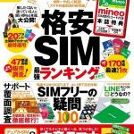 mineoのエントリーコードが付いてくる『家電批評特別編集 SIMフリー完全ガイド』発売