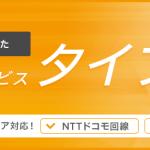IIJmio au回線を利用したモバイルサービス「タイプA」を本日10月1日より提供開始