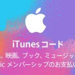 【ドコモオンラインショップ】iTunesコード購入で10%OFF 11月5日まで