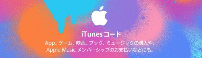 iTunes コード割引キャンペーン