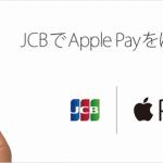 JCBカードをApple Payに登録・利用で金額の10%を5,000円を上限にキャッシュバック