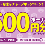 おさいふPonta 5,000円チャージでもれなく500円チャージ 10/31まで