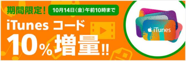 ソフトバンクオンラインショップ iTunesコード10%増額キャンペーン