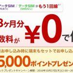 楽天モバイル 2周年記念で『honor8』10,000円引きなどのキャンペーンを開催