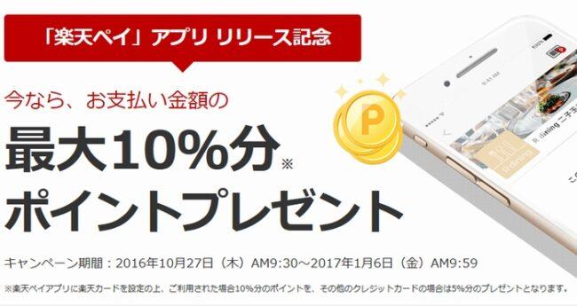 『楽天ペイ』アプリリリース記念 支払額の10%分ポイントプレゼントキャンペーン