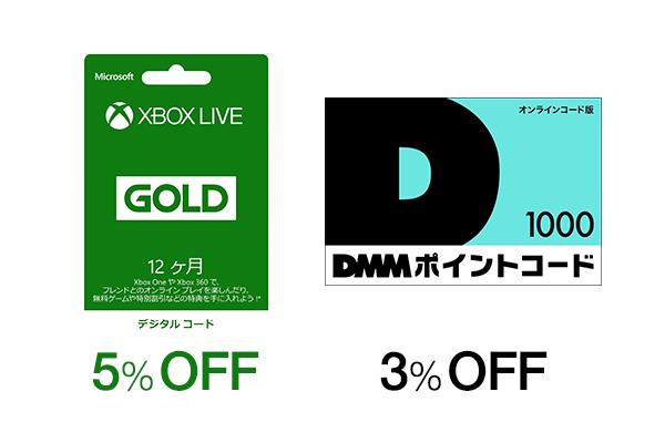 『Xbox Live ゴールドメンバーシップ』『DMM.comポイントコード』最大5%オフキャンペーン