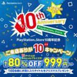 PS Store ストVなどのタイトルが最大80%オフになる、10周年記念『 ご来店ありが10キャンペーン』を実施