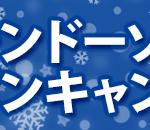 Amazonで無料のニンテンドーソフトカタログをダウンロードすると、ゲームが500円OFFになるクーポンをプレゼント