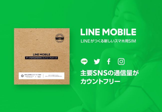 LINEモバイル エントリーパッケージをAmazonで販売。事務手数料を1000円以下に。