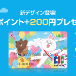 『LINE Pay カード』 新規申し込みで30ポイント+200円プレゼント 11/8まで