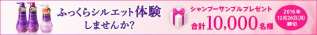 花王 『セグレタ』 シャンプー&コンディショナーを抽選で1万名にプレゼント