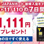 Yahoo!JAPANカード 7日間限定で最大11,111ポイントプレゼントキャンペーン