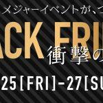 イオンモール 11月25日より『ブラックフライデー』セールを開催