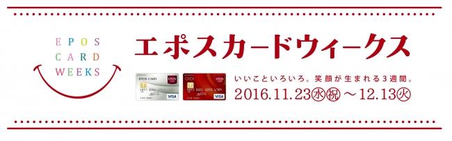 エポスカード会員限定 『エポスカードウィークス』開催 11/23~12/13