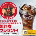 マクドナルドで使えるコカ・コーラ社製品Sサイズをもれなくプレゼント