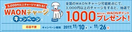 3,000円以上WAONチャージすると抽選で1,000名様に1,000WAONポイントが当たる 11月26日(日)まで