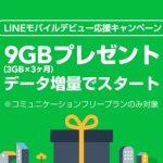 LINEモバイル 3ヶ月間毎月3GBデータ増量キャンペーン
