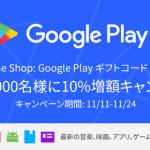 auオンラインショップ 「Google Play ギフト」の取扱開始を記念して先着10,000名に購入金額10%分プレゼント