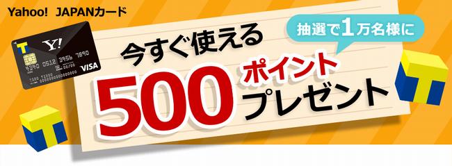 Yahoo!JAPANカード保持者限定 抽選で10,000名に500ポイントプレゼント&カードを作ってみた