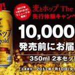 リニューアルされた『麦とホップ The gold』 を抽選で1万名にプレゼント