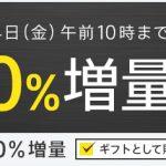 ソフトバンクオンラインショップ iTunesコード10%増額キャンペーン 11/4まで