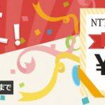 NTT-X Store限定 先着で800円OFFのクーポンコードをプレゼント