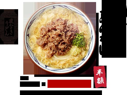 丸亀製麺 『肉たまあんかけ』を半額の290円で販売 11/7~11/9