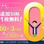IIJmio SIM追加0円キャンペーン&SIMサイズ変更0円を実施