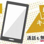 ワイモバイル 音声SIM契約で最大15,000円キャッシュバック