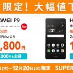 DMM mobile 『HUAWEI P9/P9 lite』を台数限定で大幅値下げ