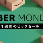 Amazon 『サイバーマンデーウィーク2016』 最終日の特選セール