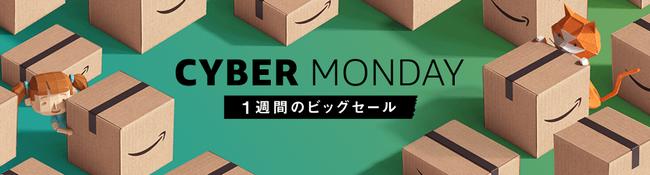 Amazon 1週間のビッグセール『サイバーマンデーウィーク2016』開催 12月6日はPS4+ソフト、3DS+ソフトが特価