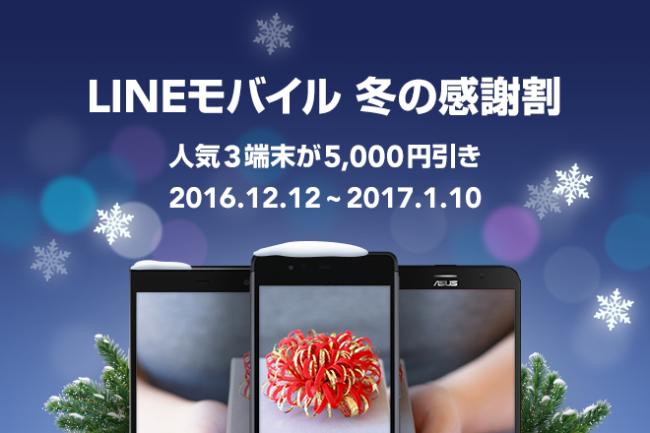 LINEモバイル ZenFone Goなどが5,000円引きになる『LINEモバイル 冬の感謝割』を実施