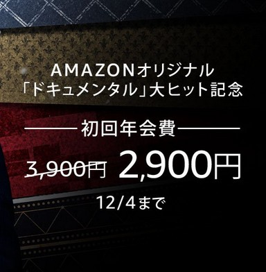 Amazonプライム 3日間限定で年会費が1,000円OFFに 12/4まで