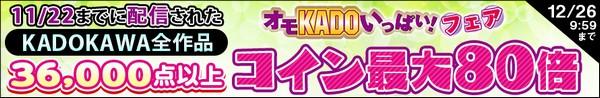 BOOK☆WALKER コインが最大80倍還元になる『オモKADOいっぱい!フェア』開催