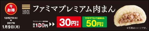 ファミリーマート・サークルKサンクス プレミアム肉まんを30円引き。ファミマTカード会員なら50円引きに。