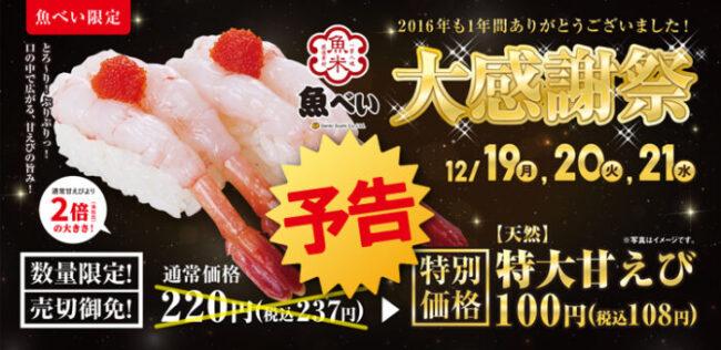 特大甘えびが100円で食べられる 『魚べい 大感謝祭』を開催 12月19日から