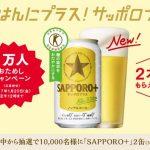 サッポロビール 『SAPPORO+』2缶を抽選で10,000名様にプレゼント