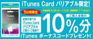 セブンイレブン itunes card バリアブル 10%ボーナス