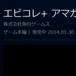 PS VIta版『エビコレ+アマガミ』が期間限定セールで1,500円に