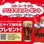 マクドナルドで使えるコカ・コーラ社製品Sサイズ無料券をもれなくプレゼント 12/16まで
