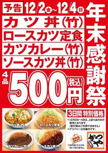 かつや とんかつメニュー4品が500円になる『年末感謝祭』を開催
